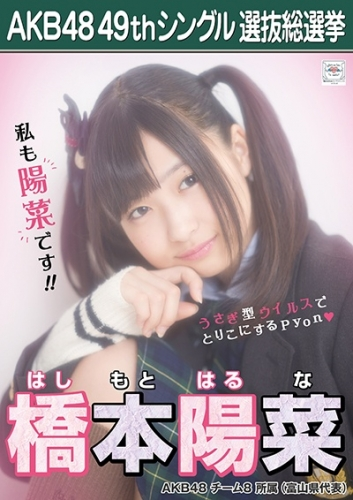 橋本陽菜_AKB48 49thシングル選抜総選挙ポスター画像