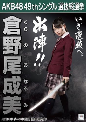 倉野尾成美_AKB48 49thシングル選抜総選挙ポスター画像