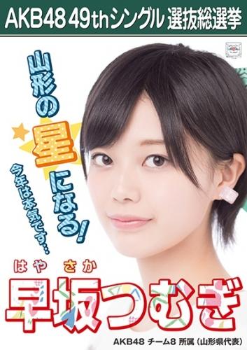 早坂つむぎ_AKB48 49thシングル選抜総選挙ポスター画像