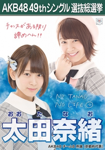 太田奈緒_AKB48 49thシングル選抜総選挙ポスター画像