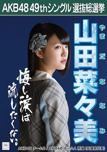 山田菜々美_AKB48 49thシングル選抜総選挙ポスター画像