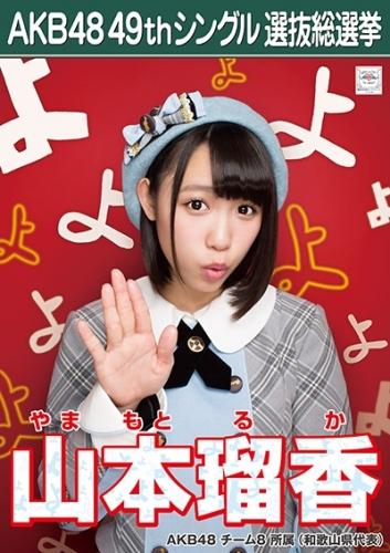 山本瑠香_AKB48 49thシングル選抜総選挙ポスター画像