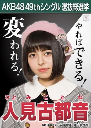 人見古都音_AKB48 49thシングル選抜総選挙ポスター画像