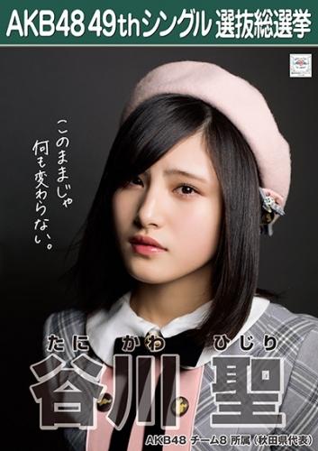 谷川聖_AKB48 49thシングル選抜総選挙ポスター画像