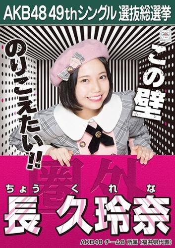 長久玲奈_AKB48 49thシングル選抜総選挙ポスター画像