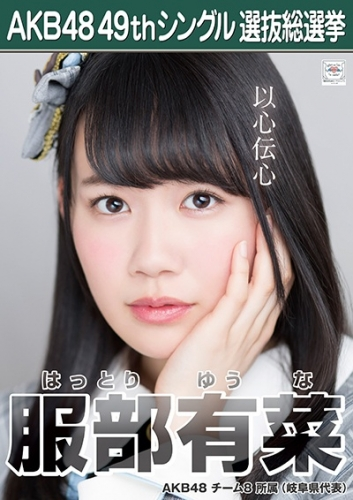 服部有菜_AKB48 49thシングル選抜総選挙ポスター画像