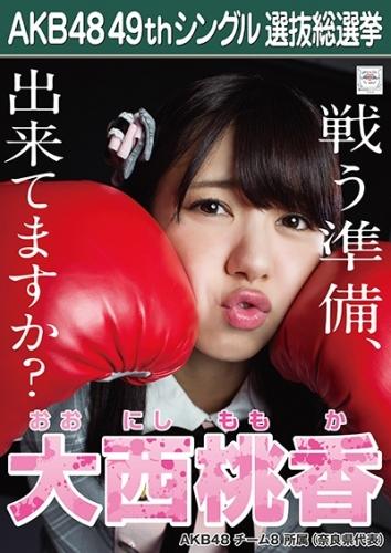 大西桃香_AKB48 49thシングル選抜総選挙ポスター画像