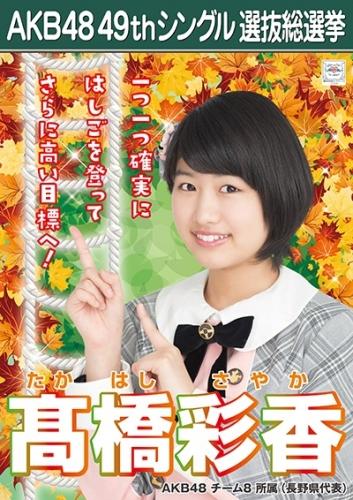 髙橋彩香_AKB48 49thシングル選抜総選挙ポスター画像