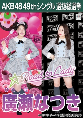 廣瀬なつき_AKB48 49thシングル選抜総選挙ポスター画像