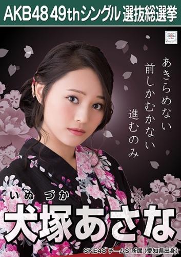 犬塚あさな_AKB48 49thシングル選抜総選挙ポスター画像