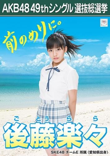 後藤楽々_AKB48 49thシングル選抜総選挙ポスター画像