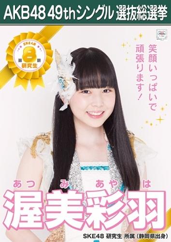 渥美彩羽_AKB48 49thシングル選抜総選挙ポスター画像