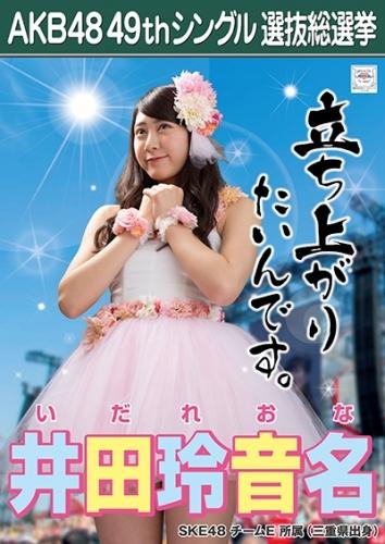 井田玲音名_AKB48 49thシングル選抜総選挙ポスター画像