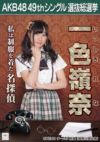 一色嶺奈_AKB48 49thシングル選抜総選挙ポスター画像