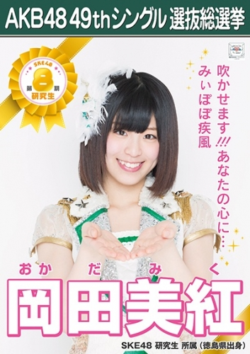 岡田美紅_AKB48 49thシングル選抜総選挙ポスター画像