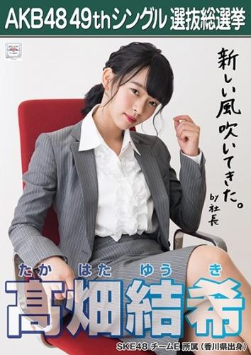 高畑結希_AKB48 49thシングル選抜総選挙ポスター画像