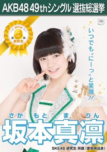坂本真凛_AKB48 49thシングル選抜総選挙ポスター画像