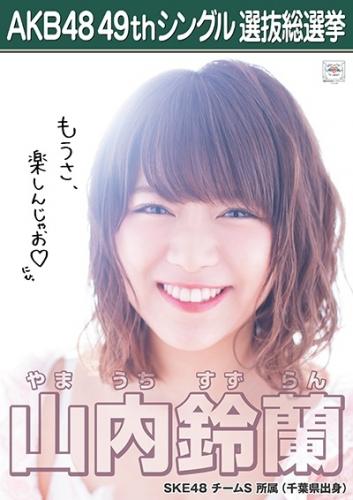 山内鈴蘭_AKB48 49thシングル選抜総選挙ポスター画像