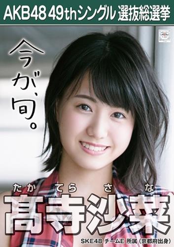 高寺沙菜_AKB48 49thシングル選抜総選挙ポスター画像
