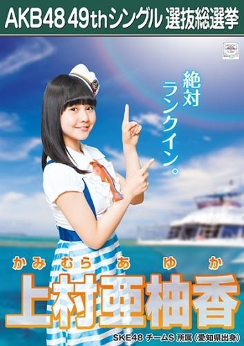 上村亜柚香_AKB48 49thシングル選抜総選挙ポスター画像