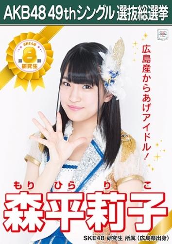 森平莉子_AKB48 49thシングル選抜総選挙ポスター画像