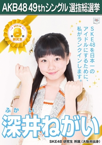 深井ねがい_AKB48 49thシングル選抜総選挙ポスター画像