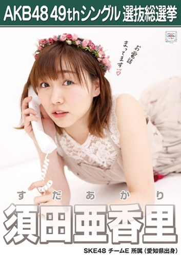 須田亜香里_AKB48 49thシングル選抜総選挙ポスター画像