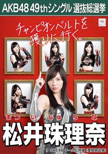 松井珠理奈_AKB48 49thシングル選抜総選挙ポスター画像