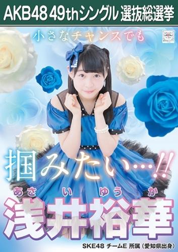 浅井裕華_AKB48 49thシングル選抜総選挙ポスター画像