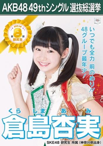 倉島杏実_AKB48 49thシングル選抜総選挙ポスター画像