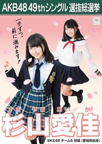 杉山愛佳_AKB48 49thシングル選抜総選挙ポスター画像