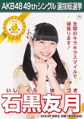石黒友月_AKB48 49thシングル選抜総選挙ポスター画像