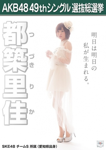 都築里佳_AKB48 49thシングル選抜総選挙ポスター画像