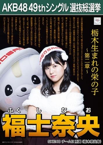 福士奈央_AKB48 49thシングル選抜総選挙ポスター画像