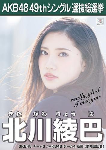 北川綾巴_AKB48 49thシングル選抜総選挙ポスター画像