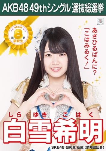 白雪希明_AKB48 49thシングル選抜総選挙ポスター画像