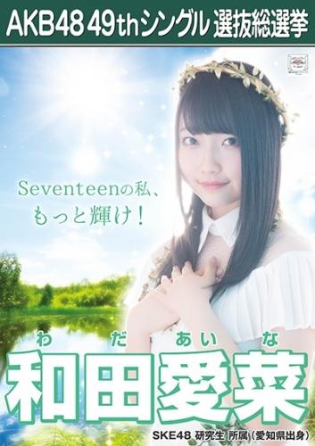和田愛菜_AKB48 49thシングル選抜総選挙ポスター画像
