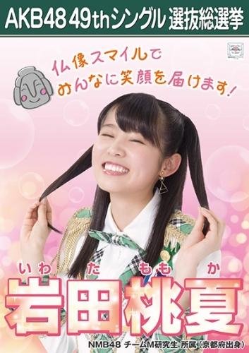 岩田桃夏_AKB48 49thシングル選抜総選挙ポスター画像