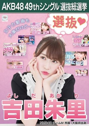 吉田朱里_AKB48 49thシングル選抜総選挙ポスター画像