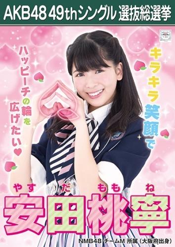 安田桃寧_AKB48 49thシングル選抜総選挙ポスター画像