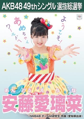 安藤愛璃菜_AKB48 49thシングル選抜総選挙ポスター画像