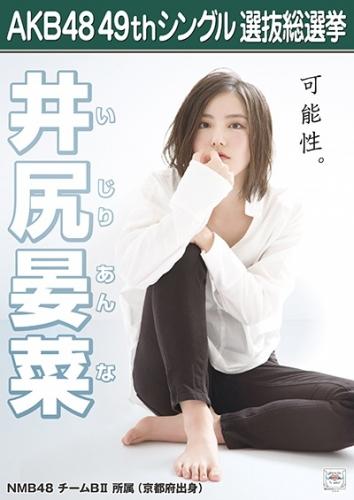 井尻晏菜_AKB48 49thシングル選抜総選挙ポスター画像