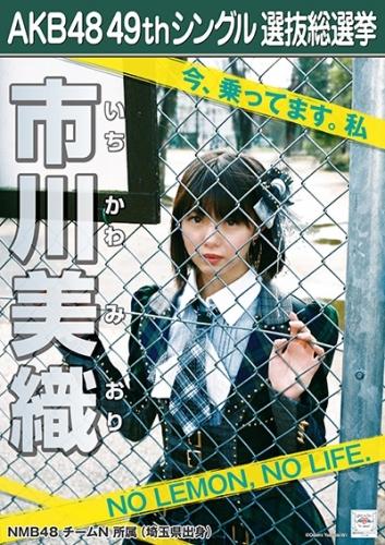 市川美織_AKB48 49thシングル選抜総選挙ポスター画像