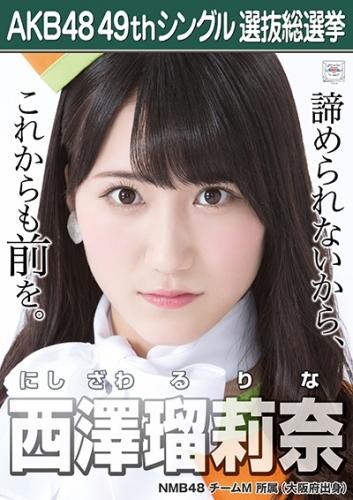 西澤瑠莉奈_AKB48 49thシングル選抜総選挙ポスター画像