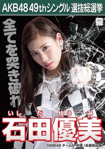 石田優美_AKB48 49thシングル選抜総選挙ポスター画像