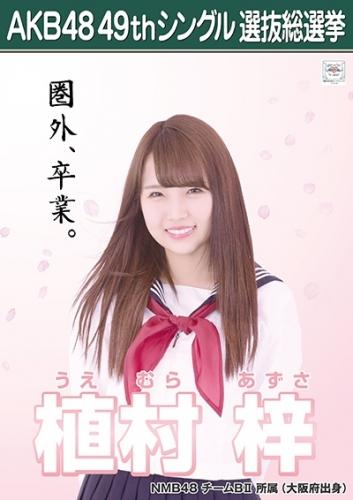 植村梓_AKB48 49thシングル選抜総選挙ポスター画像