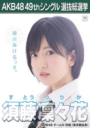 須藤凜々花_AKB48 49thシングル選抜総選挙ポスター画像
