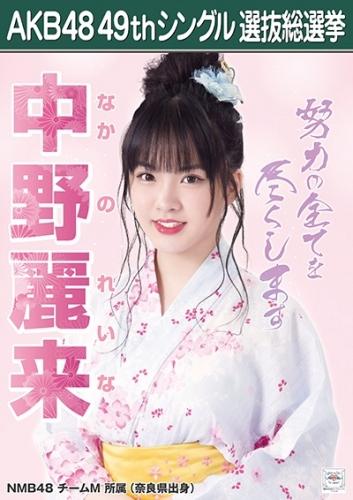中野麗来_AKB48 49thシングル選抜総選挙ポスター画像
