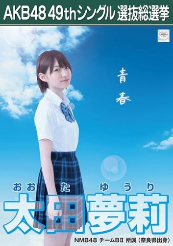 太田夢莉_AKB48 49thシングル選抜総選挙ポスター画像