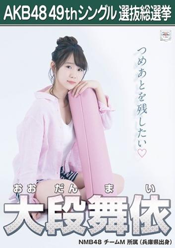 大段舞依_AKB48 49thシングル選抜総選挙ポスター画像